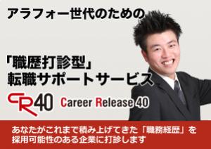 キャリアリリース40