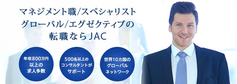 JACリクルートメントのグローバル転職サービス